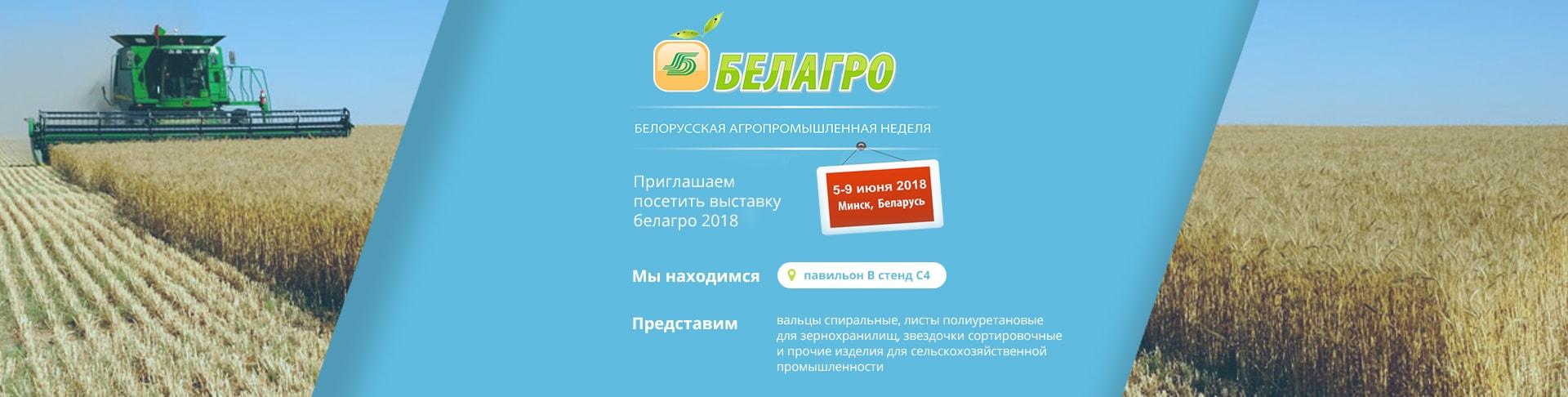 белагро20182