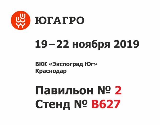 Встречаемся на Югагро 2019 в Краснодаре!